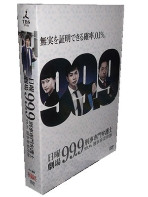 99.9-刑事専門弁護士- DVD-BOX