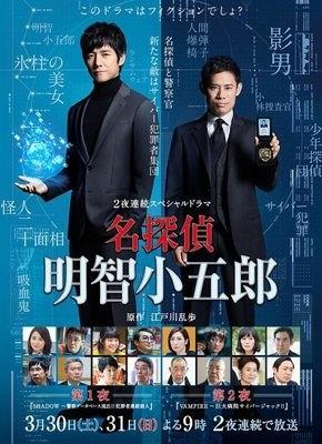 名探偵・明智小五郎 DVD-BOX