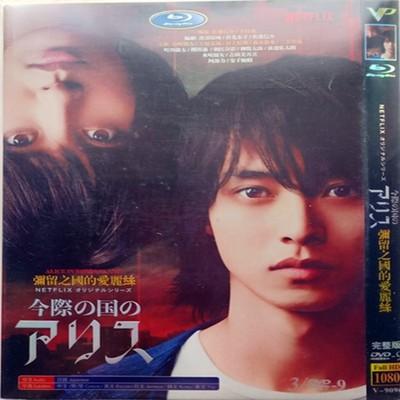 今際の国のアリス (山﨑賢人、土屋太鳳出演) DVD-BOX