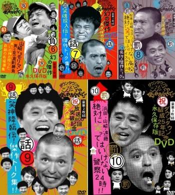ダウンタウンのガキの使いやあらへんで!! 6+7+8+9+10 永久保存版 DVD-BOX