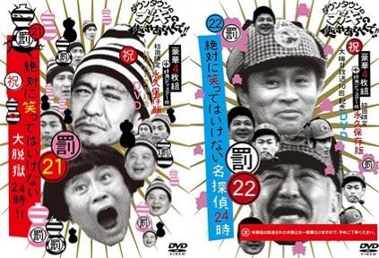 ダウンタウンのガキの使いやあらへんで!! 21+22 永久保存版 DVD-BOX