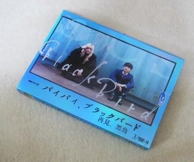 連続ドラマW バイバイ,ブラックバード DVD BOX