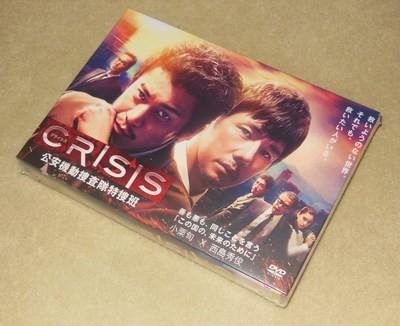 CRISIS 公安機動捜査隊特捜班 DVD BOX