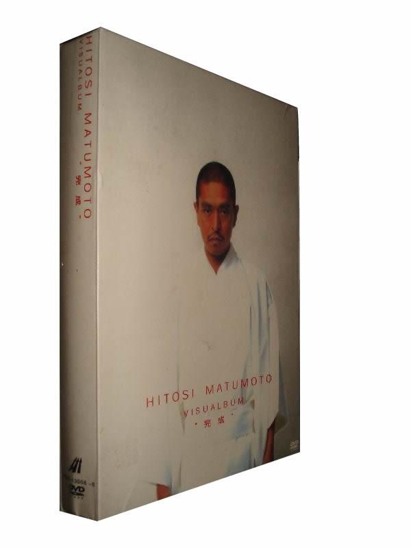 """HITOSI MATSUMOTO VISUALBUM """"完成"""" DVD-BOX"""