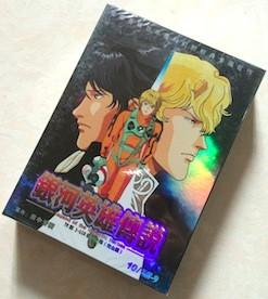 銀河英雄伝説 OVA全110話+外伝9作+劇場版3作 完全豪華版 DVD-BOX 全巻