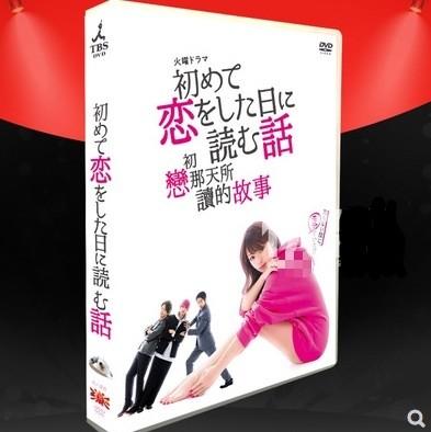 初めて恋をした日に読む話 DVD-BOX