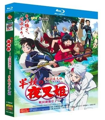 半妖の夜叉姫 Blu-ray Disc BOX (完全生産限定版) 全巻