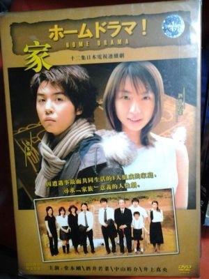 ホームドラマ!(堂本剛出演)DVD-BOX