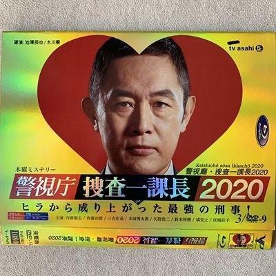 警視庁・捜査一課長2020 (内藤剛志、斉藤由貴出演) DVD-BOX