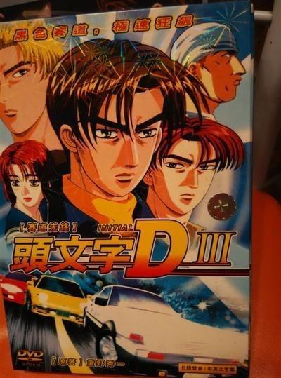 頭文字[イニシャル]D (3) Third Stage DVD-BOX