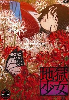 地獄少女 二籠 DVD-BOX 全8巻セット