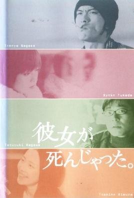彼女が死んじゃった。(長瀬智也、深田恭子、香川照之出演) DVD-BOX
