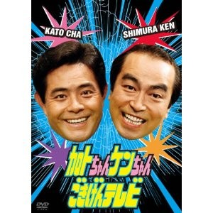 加トちゃんケンちゃんごきげんテレビ DVD-BOX