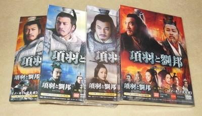 項羽と劉邦 [ノーカット完全版] 第1+2+3+4章 DVD-BOX 全巻