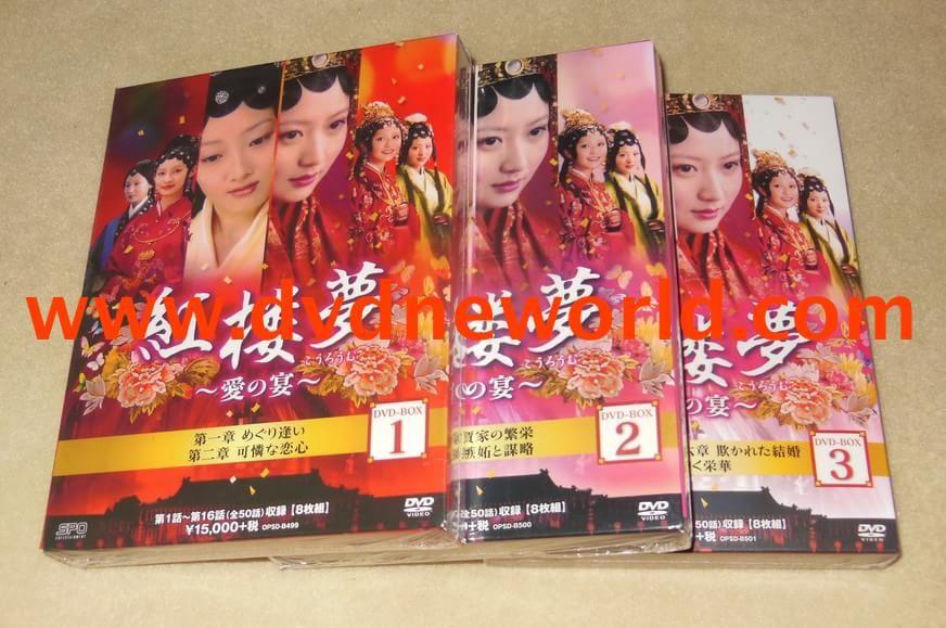 紅楼夢~愛の宴~ DVD-BOX 1+2+3 正規完全版 全50話