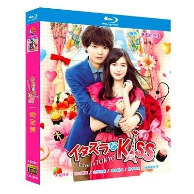 イタズラなKiss 1+2 ~Love in TOKYO (未来穂香、古川雄輝出演) Blu-ray BOX 全巻