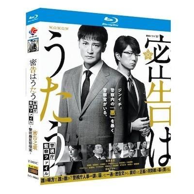 密告はうたう 警視庁監察ファイル (松岡昌宏、泉里香、仲村トオル出演) Blu-ray BOX