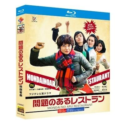 問題のあるレストラン (真木よう子、東出昌大、二階堂ふみ出演) Blu-ray BOX