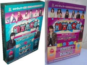 NEW KiNKi KiDS 新堂本兄弟 2008-2013 豪華版 DVD-BOX 全巻
