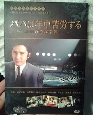 パパは年中苦労する(田村正和、浅野温子出演)DVD-BOX