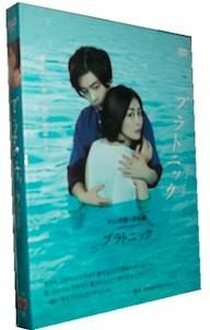 プラトニック (中山美穂、堂本剛主演) DVD-BOX 正規品