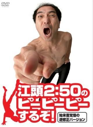 江頭2:50のピーピーピーするぞ! DVD-BOX 1-8 完全版