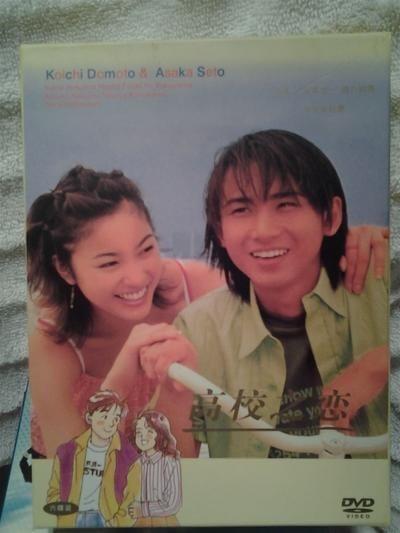 P.S.元気です、俊平 (堂本光一、瀬戸朝香、仲間由紀恵、藤木直人出演) DVD-BOX