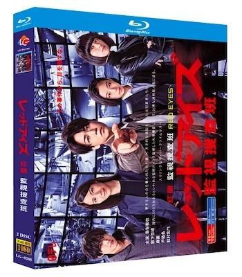 Red Eyes レッドアイズ 監視捜査班 (亀梨和也、松下奈緒出演) Blu-ray BOX