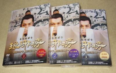 琅邪榜(ろうやぼう)~麒麟の才子、風雲起こす~ DVD-BOX 1+2+3 全巻