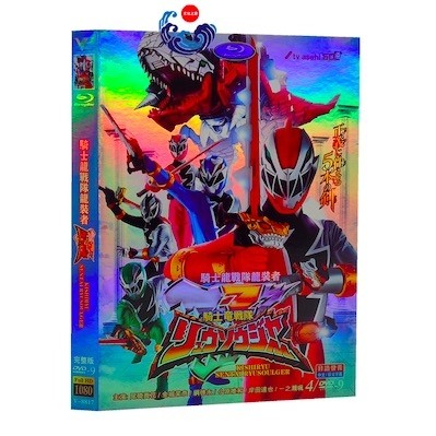スーパー戦隊シリーズ 騎士竜戦隊リュウソウジャー DVD-BOX 全巻