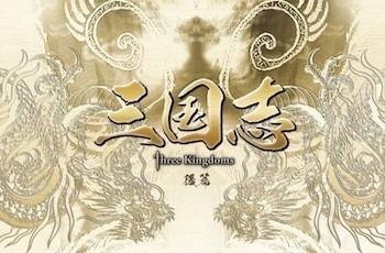 三国志 Three Kingdoms 後篇 DVD-BOX