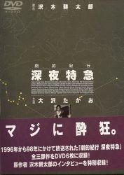 劇的紀行 深夜特急 DVD-BOX 全巻6枚組