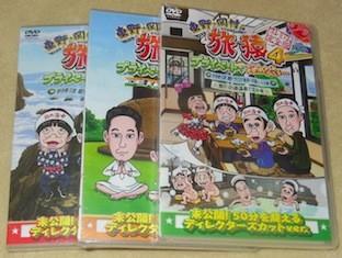 東野・岡村の旅猿4 プライベートでごめんなさい・・・DVD-BOX 完全版