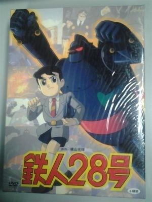 鉄人28号 DVD-BOX 全巻