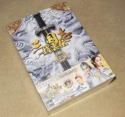 三国志~趙雲伝~ DVD-BOX 2+3