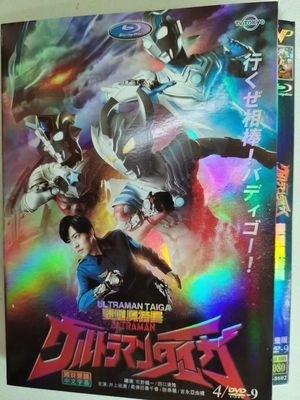 ウルトラマンタイガ 全25話 DVD-BOX 全巻