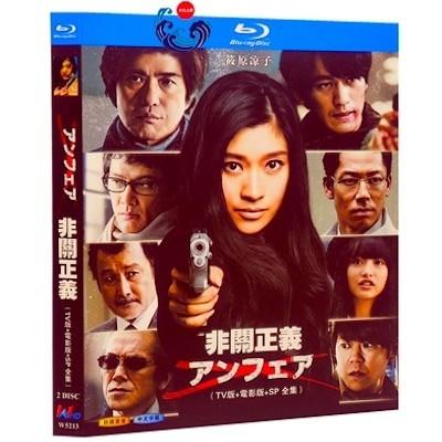 アンフェア (篠原涼子、瑛太、香川照之出演) TV+SP+映画 Blu-ray BOX 全巻