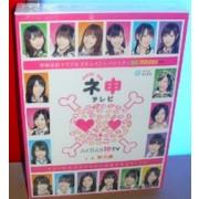 AKB48 ネ申テレビ 2008+2009+2010+2011 DVD-BOX