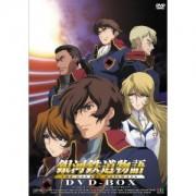 銀河鉄道物語 DVD-BOX 全巻