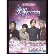 オフィシャルDVD 美男<イケメン>ですね Special Final Edition 四人四色 DVD