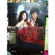 佐々木夫妻の仁義なき戦い (稲垣吾郎出演) DVD-BOX