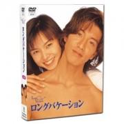 ロングバケーション DVD-BOX