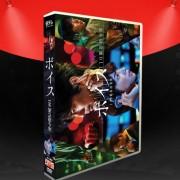 ボイス 110緊急指令室 (唐沢寿明、真木よう子出演) DVD-BOX