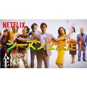 全裸監督 シーズン2 DVD-BOX