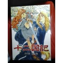 十二国記 DVD BOX 1「月の影 影の海」DVD-BOX 全巻