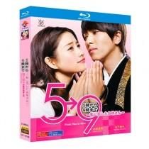5→9(5時から9時まで)~私に恋したお坊さん~ (石原さとみ、山下智久出演) Blu-ray BOX