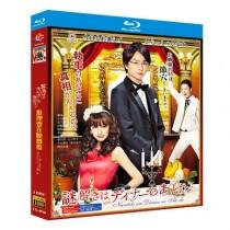 謎解きはディナーのあとで (櫻井翔、北川景子出演) TV+SP+映画 Blu-ray BOX 全巻