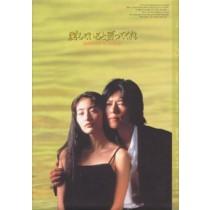 愛していると言ってくれ (豊川悦司、常盤貴子出演) DVD-BOX