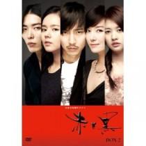 赤と黒 DVD-BOX 1+2 <ノーカット完全版>