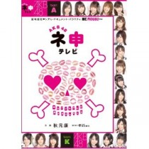 AKB48 ネ申テレビ 2008-2014 豪華版 DVD-BOX 全巻